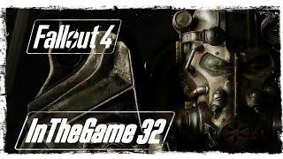 Fallout 4 - Прохождение 32 По Следам Охотника