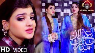 Neda Wafa & Kreshma Arman - Eid Mubarak OFFICIAL VIDEO