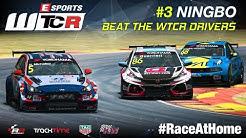 🔴 Beat the WTCR drivers | R3 China Ningbo | LIVESTREAM | Eurosport