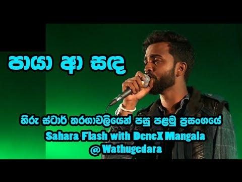 '' පායා ආ සඳ '' ගීතය ගැයු මංගල ඩෙනෙක්ස් |  Denex Mangala at Balapitiya | SAMPATH LIVE VIDEOS