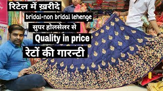 सबसे कम रेट में सभी लेहेगे  cheapest price shop for bridal-non bridal lehenga urban hill