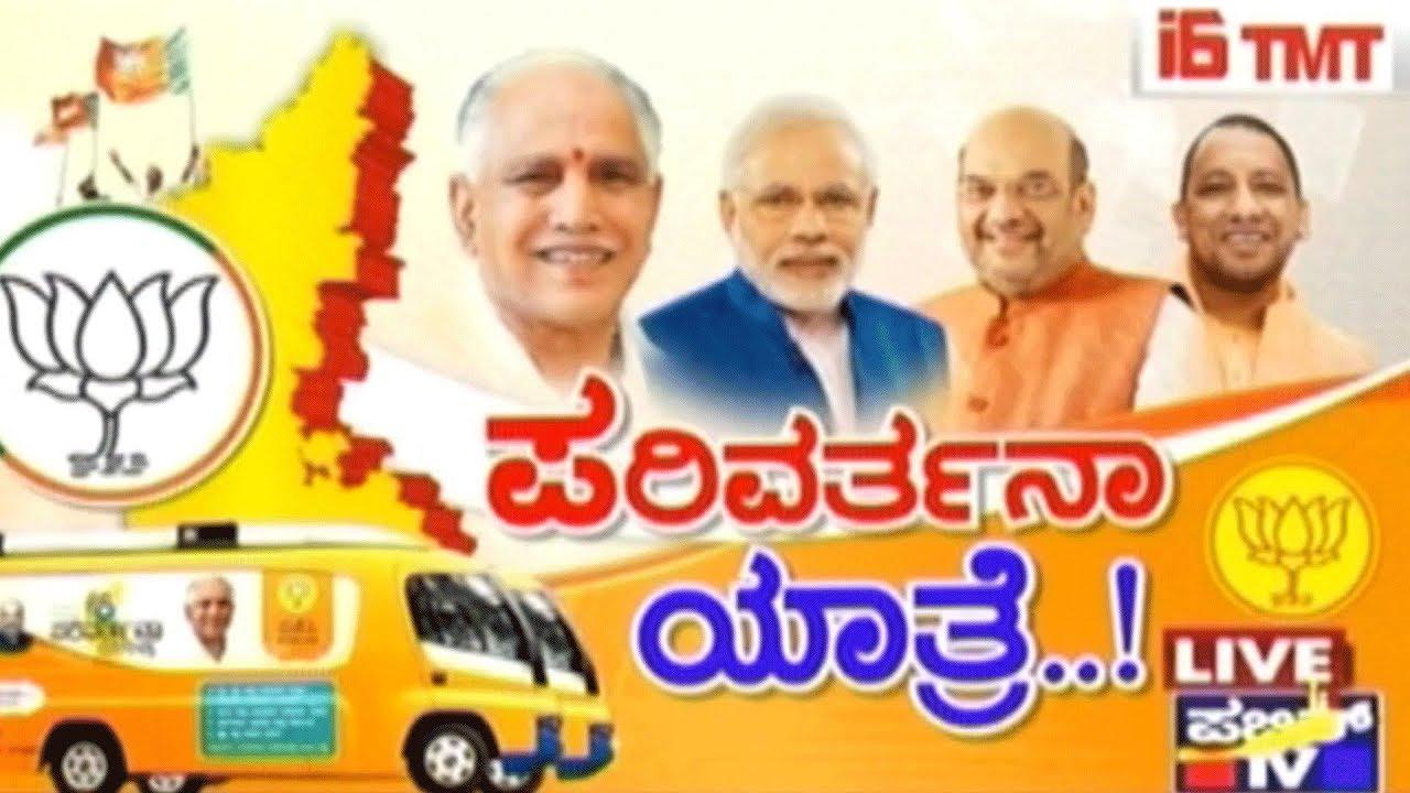 Amit Shah To Kick Start BJP's 75-Day Nava Karnataka Parivarthana Yatra  Today