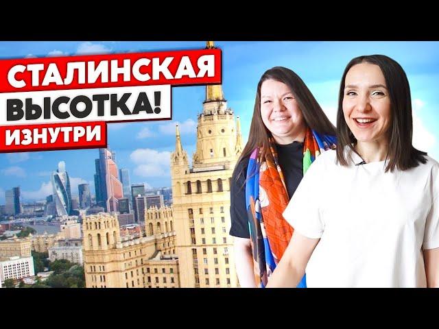 ВОСХИТИТЕЛЬНЫЙ РЕМОНТ в сталинской высотке! Обзор двухкомнатной квартиры с шикарным видом. Рум тур.