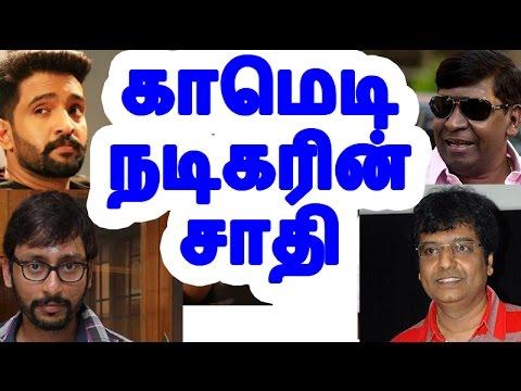 காமெடி நடிகர்களின் சாதி  | Comedy actor caste  | Tamil cinema news  |  Cinerockz