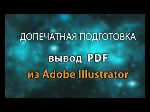 Как сделать PDF файл для типографии
