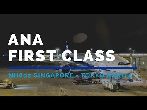 ANA All Nippon Airways First Class NH802 SIN-NRT Flight Report - 2016 MAY 全日空 国際線ファーストクラス 頭等艙