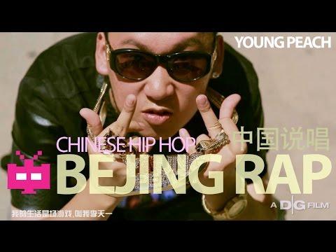 中文/北京/说唱/饶舌:China Hip Hop Beijing Rap - Young Peach 李天一
