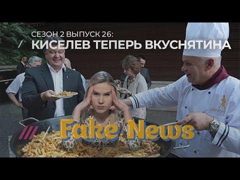 FAKE NEWS #26: Как корреспондент Киселева прячется в Киеве