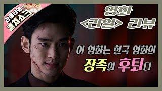 영화 리얼 리뷰(스포주의) : 이 영화는 한국 영화의 장족의 후퇴다! 역대급 괴작의 등장 - 쇼킹한 리뷰, 라이너의 컬쳐쇼크