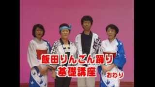 飯田りんごん踊り 基礎講座