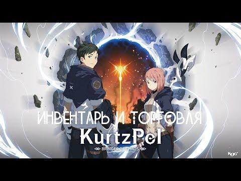 KurtzPel – Инвентарь и Торговля! (ГАЙД) [ANSY]
