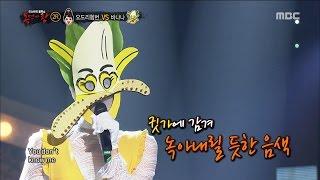 [King of masked singer] 복면가왕 - 'banana' 2round - Bad Girl, Good Girl 20170423