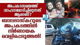 ബാലഭാസ്കറുടെ അപകടത്തില് സാക്ഷിയുടെ നിര്ണായക വെളിപ്പെടുത്തല്! Balabhaskar Accident New Testimony