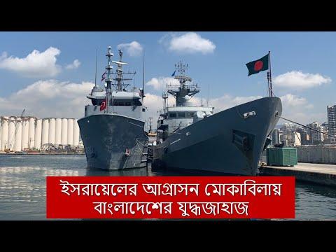 যেই যুদ্ধ জাহাজের মালিক একমাত্র বাংলাদেশই। Castle-class missile corvette of Bangladesh Navy