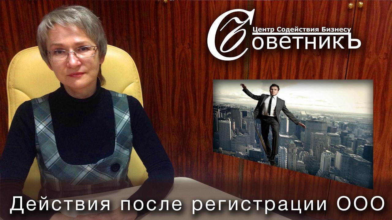 Действия учредителя после регистрации ооо бухгалтерское сопровождение бизнеса смоленск
