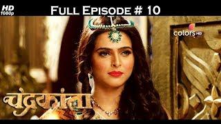 Chandrakanta - Full Episode 10 - With English Subtitles