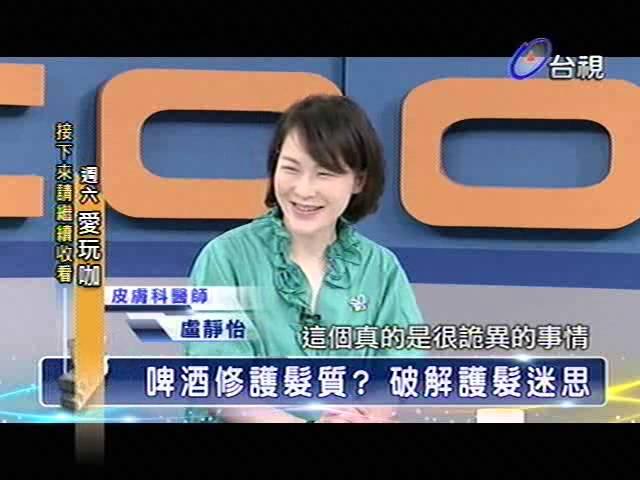 新聞大追擊 2013-07-20 pt.5/5 夏日頭髮養護
