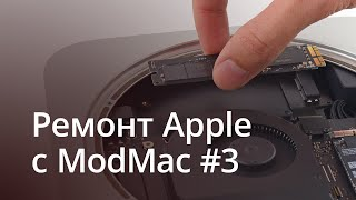 Ремонт Apple: спросите ModMac #3(, 2015-10-29T13:34:21.000Z)