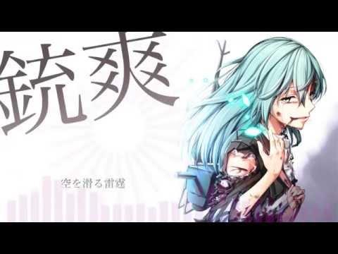 【艦これ】銃爽【ヌメヌメ鈴谷のオリジナル曲】<キネマ106>