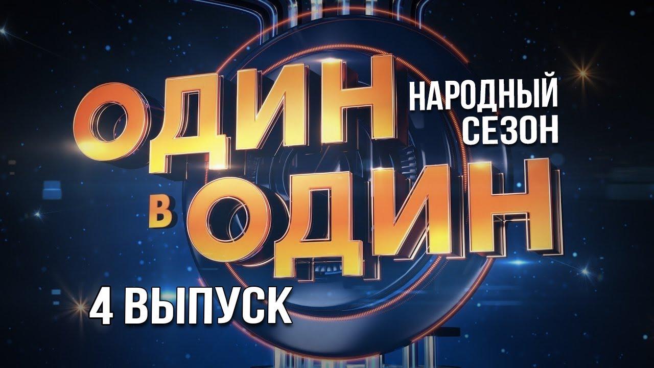 Один в один. Народныи сезон. 4 Выпуск | смотреть русские реалити шоу