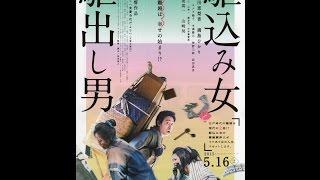 映画チラシ タイトル:駆込み女と駆出し男 公開年月日:2015/05/16(201...