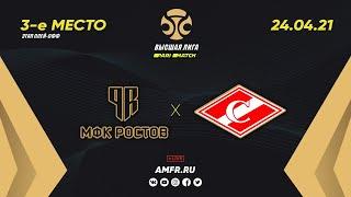 Париматч Высшая лига Матч за 3 е место Ростов Спартак Москва