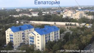 Евпатория новые квартиры Пр. Ленина видео фото(http://gezlev.com.ua/, 2012-09-25T14:57:37.000Z)