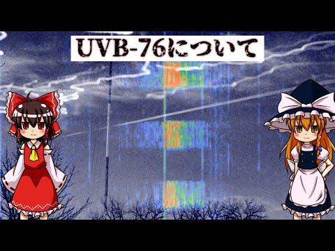 【ゆっくり解説】謎のラジオ局「UVB-76」について語るぜ