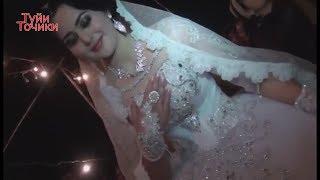 Туйи точики/таджикская свадьба /Tajik wedding, базми туйёна, Шабнами Сураё 2018, кисми 1))