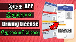 Get Driving Licence On Android App