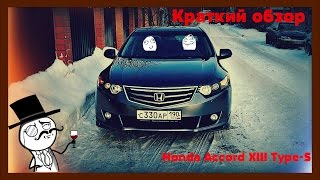 Frank - Авто: Honda Accord XIII Type-s