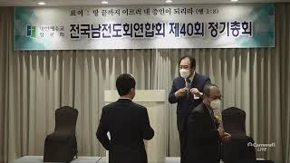 제40회 전국남전도회연합회 정기총회