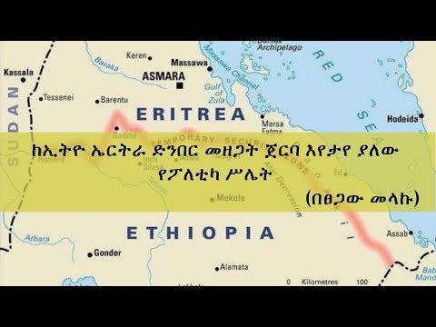 Ethiopia: ከኢትዮ ኤርትራ ድንበር መዘጋት ጀርባ እየታየ ያለው የፖለቲካ ሥሌት   በፀጋው መላኩ