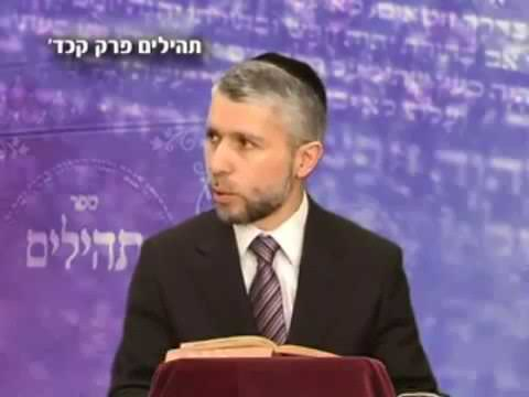 הרב זמיר כהן ספר תהילים פרק קכד