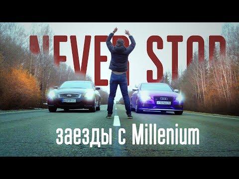 ЗАРУБА против канала Millenium! Audi 3.0 Tdi Quattro против Infiniti G37s 360лс