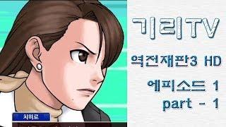 역전재판3 HD Ep1-1 [Ace Attorney 3 HD]