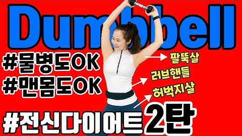 [덤벨운동]지루할 틈 없는 더하기운동!!요청이 많았던 덤벨운동 2탄이 돌아왔습니다!! add workout,dumbbell workout,workout