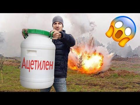 МОЩНЫЙ взрыв карбида