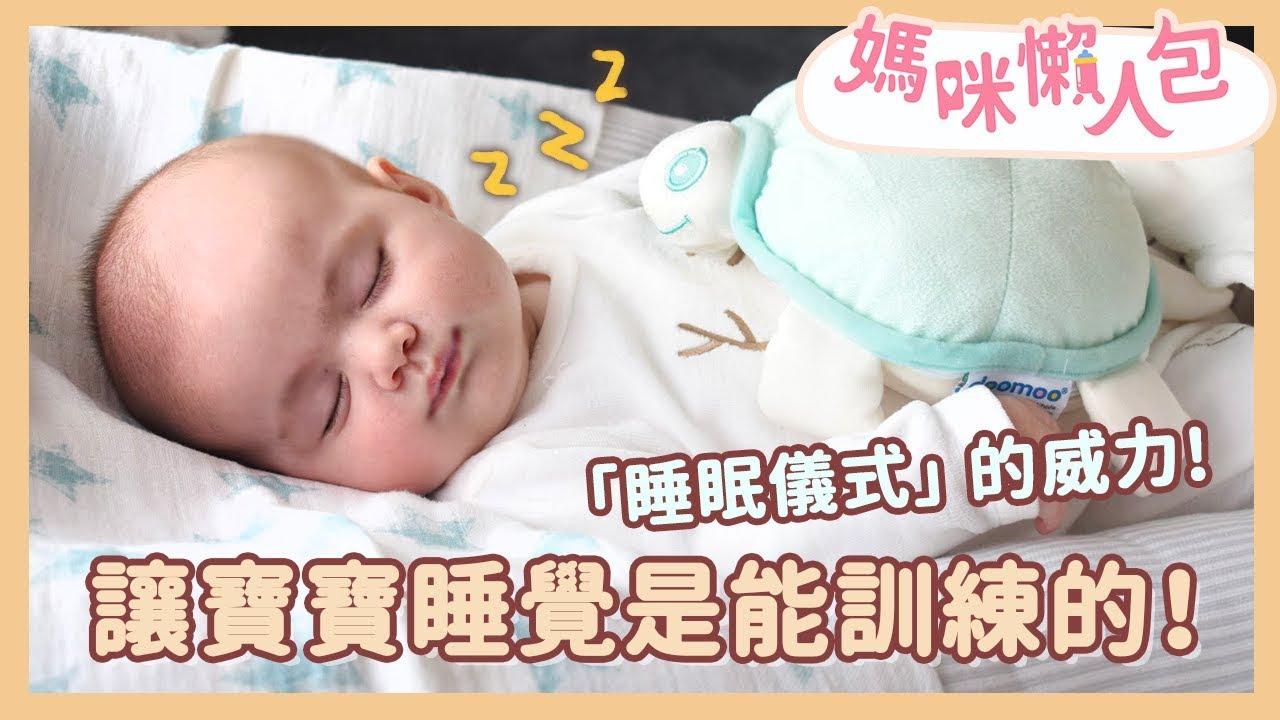 讓寶寶睡覺能訓練!?你聽過睡眠儀式嗎?|媽咪懶人包 - YouTube