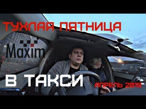 Работа в такси Владивосток. Смена в пятницу Апрель 2019