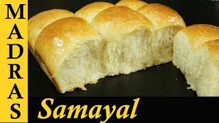 Milk Bun Recipe in Tamil | How to make Buns without Oven using Pressure Cooker | Pav Bun Recipe