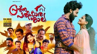 Prashna Parihara Shala   Full Movie   Akhil Prabhakar   Shabeer Yena   Pramod Bhaskar   HD
