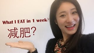 WHAT I EAT IN A WEEK | 我用的减肥TIPS !
