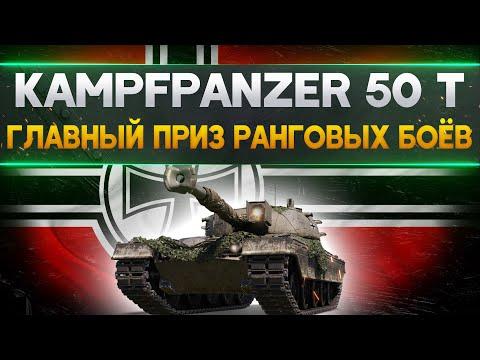 Видео: Kampfpanzer 50 t - Первое впечатление! Главный приз Ранговых боёв