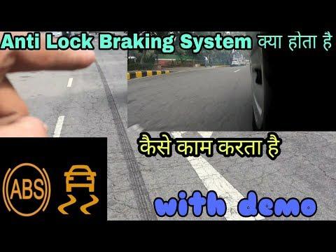 ABS  Anti Lock Braking System क्या होता है ? कैसे काम करता है WITH DEMO