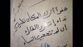 مصر العربية | دورات المياة ..ميادين مفتوحة للتعبير فى مصر