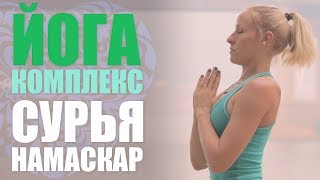 Комплекс Сурья намаскар от инструктора Украинской Федерации Йоги Юлии Ярошенко