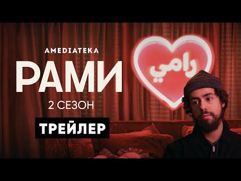Рами | 2 сезон | Трейлер (Ramy)