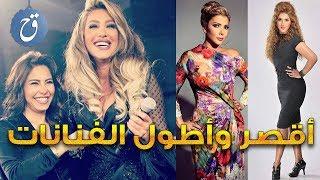 أقصر وأطول الفنانات العربيات