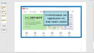 GTQ(포토샵 2급자격증 대비 강의, 그래픽 자격증 대…